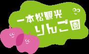 群馬・沼田市でりんご狩りができる果樹園 一本松観光りんご園